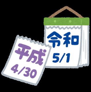 令和カレンダー.png