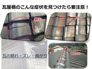屋根修理症状.jpg