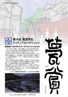 irakasyo_g4.jpg